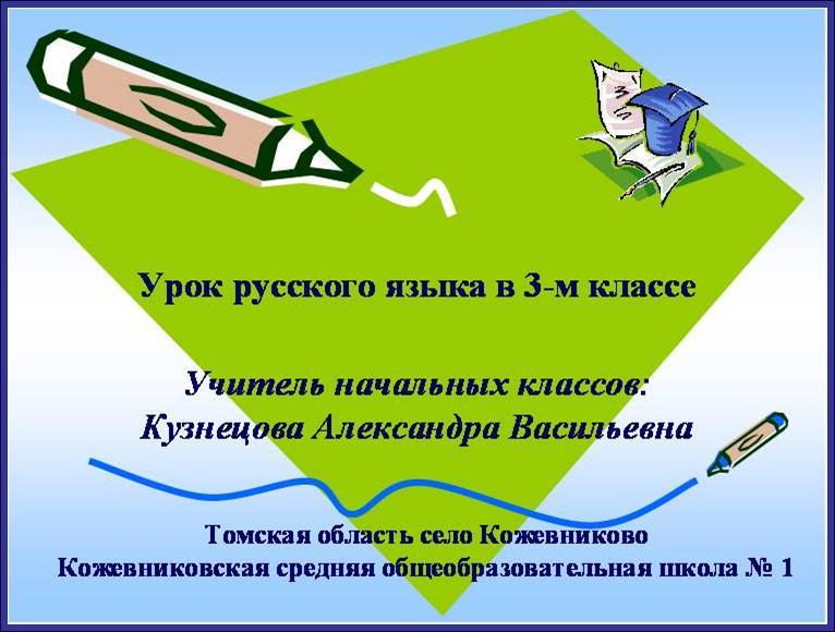 планирование урока знакомства с английским языком